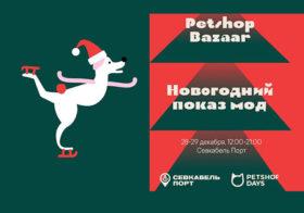 Фото записи В Санкт-Петербурге Petshop Bazaar